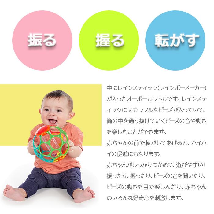 オーボールレインスティック Oball おもちゃ ベビー 赤ちゃん 出産祝い おうち時間 男の子 女の子 人気 定番 つかみやすい