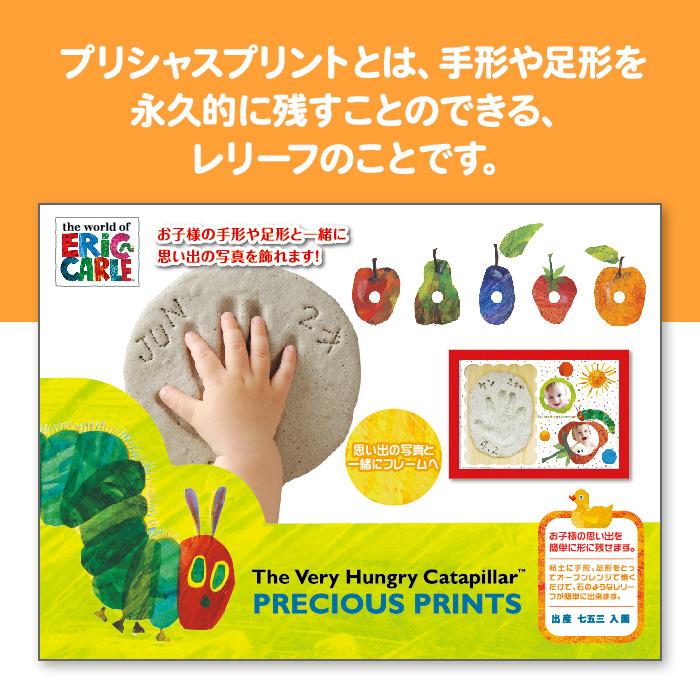 プリシャスプリント はらぺこあおむし 手形 足形 写真立て フォトフレーム ねんど 粘土 メモリアルグッズ 成長 記録 手型 足型