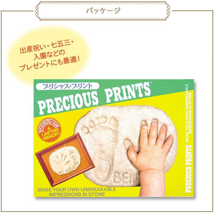 プリシャス・プリント スペシャル ベビー 写真立て 成長記録 記念品 メモリアルグッズ 手形 足型 おもちゃ 誕生日 七五三 記念日