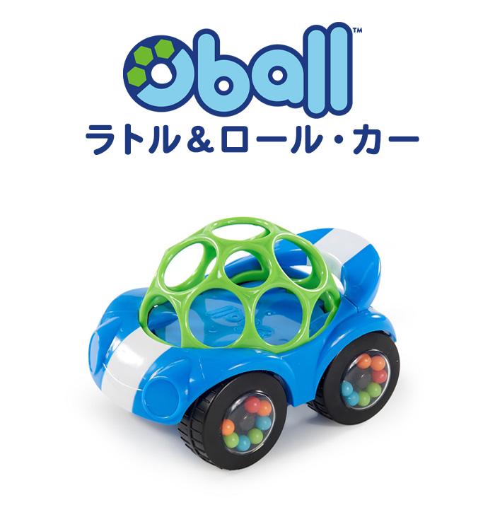 オーボール ラトル&ロール カー ブルー おすすめ ラトル O-ball 新生児 おもちゃ 赤ちゃん はじめて ベビー ラトル