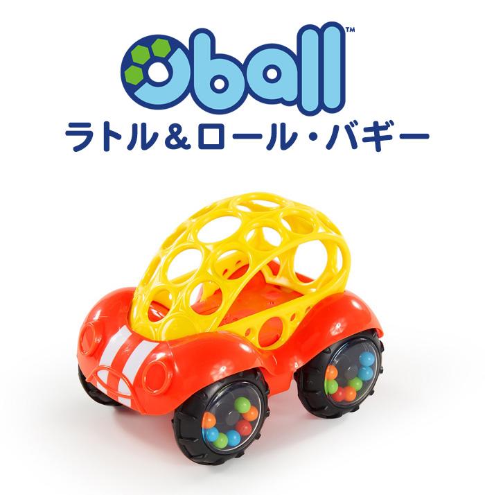 オーボール ラトル&ロール バギー レッド おすすめ ラトル O-ball 新生児 おもちゃ 赤ちゃん はじめて ベビー ラトル