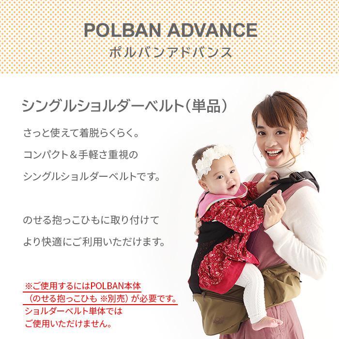 ポルバンアドバンス シングルショルダーベルト単品 POLBANADVANCE ヒップシート スリング 抱っこひも 抱っこ紐 メッシュ