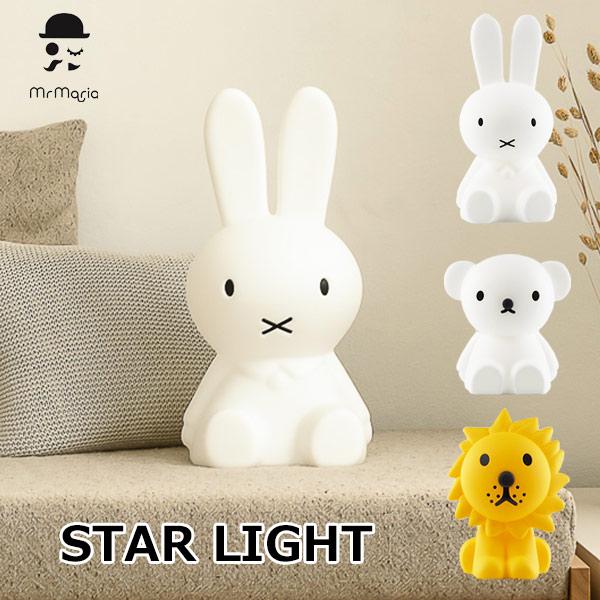ミッフィー ランプ スター ライト ボリス ライオン Star Light  LED ライト ミスター マリア インテリア おしゃれ グッズ ギフト 北欧