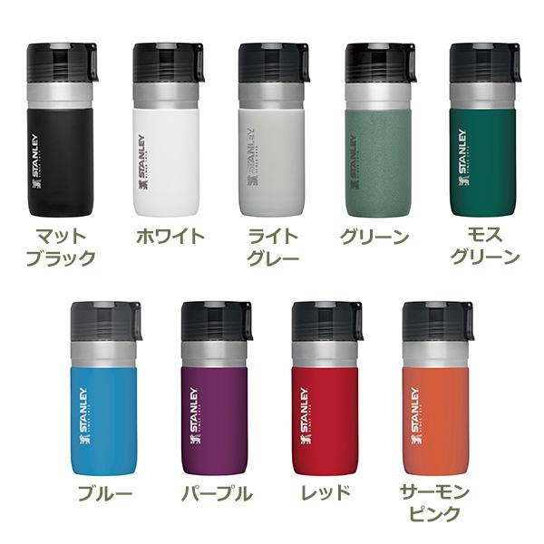 スタンレー ゴーシリーズ 真空ボトル 0.47L STANLEY 直飲み 保温 保冷 断熱 ボトル 水筒 カラー おしゃれ かわいい マイボトル 10-09541