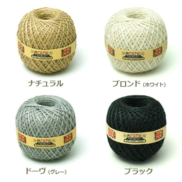 麻ひも カラー ボール ジュート 全18色 約130m ナッツシーン 麻紐 園芸 手芸 編み物 材料 クラフト おしゃれ ホワイト 白 黒 赤 Nutscene ナチュラル