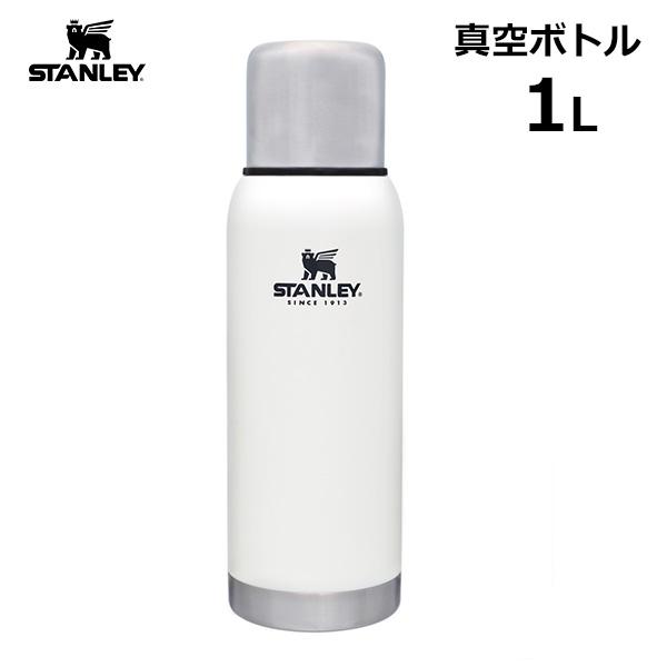 スタンレー 真空 ボトル 1L ホワイト STANLEY 断熱 ボトル コップ付き 水筒 保温 保冷 耐久性 頑丈 白 マイボトル アウトドア 01570-027