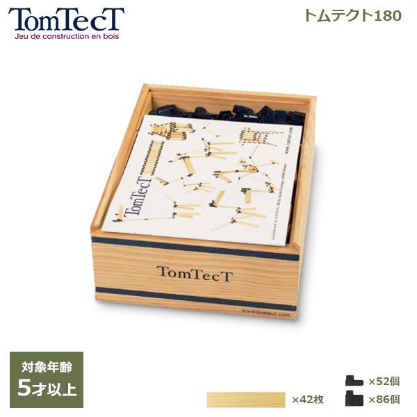 トムテクト 180 木製 知育 玩具 5歳 以上 おもちゃ 立体 パズル 工作 ブロック プレゼント ギフト お祝い 小学生 入学 卒園 進級 TT180