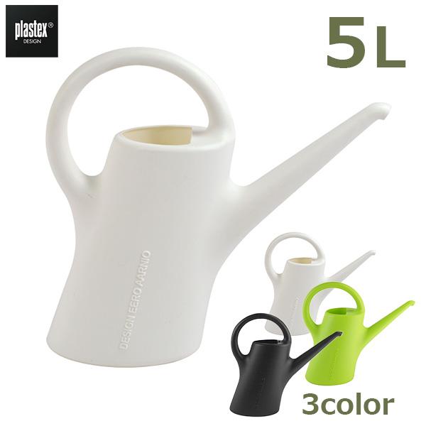 ジョーロ 5L カラー ホワイト ライムグリーン ブラック おしゃれ PLASTEX プラステックス 北欧 じょうろ ジョウロ 大容量 ガーデニング プラスチック 園芸 庭