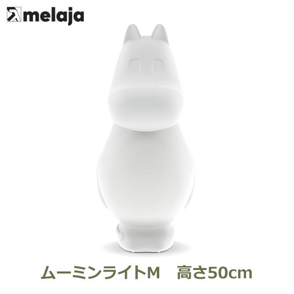ムーミン ライト M 50cm ムーミン グッズ LED ランプ USB 給電 インテリア 雑貨 おしゃれ プレゼント ギフト melaja ML-MUUMI-M-USB