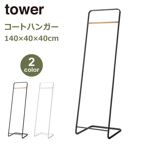コート ハンガー tower タワーシリーズ ラック 省スペース スリム シンプル 収納 L字 コート掛け インテリア スチール おしゃれ 山崎実業 KD PH-L