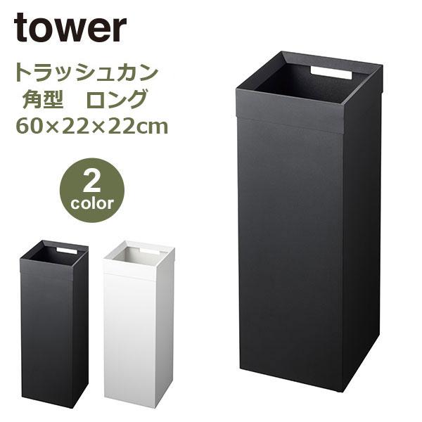 トラッシュカン tower | タワー シリーズ ゴミ箱 27L シンプル  スリム 大容量 インテリア スチール 山崎実業 アイアン 白 黒 ホワイト ブラック 774488 774489