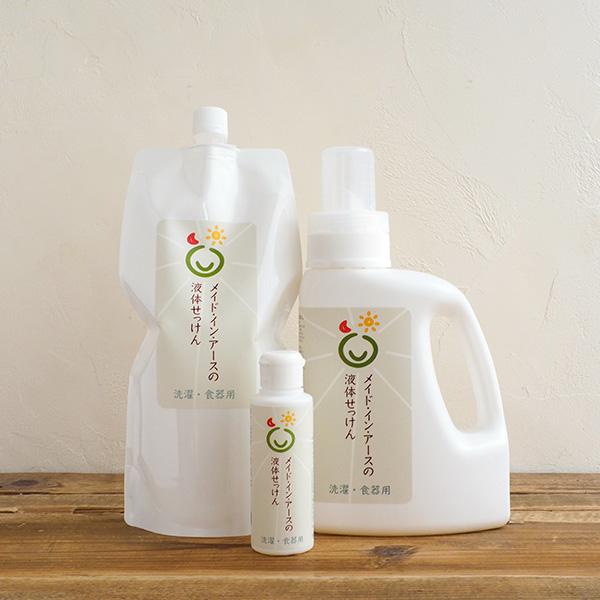 液体 せっけん 1.2Lボトル メイドインアース 洗剤 天然 純石けん 洗濯 食器 掃除 用 薄めて使う 無添加 石鹸 自然 オーガニック ベビー