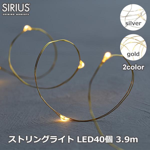 LED ストリングス ライト フェアリー 3.9m ロング チェーン 飾り 銀 金 オフタイマー 北欧 おしゃれ インテリア SIRIUS Fairy Lights Knirke