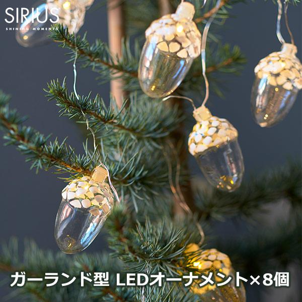 どんぐり LED ガーランド 8個 1m ライト ガラス オーナメント 北欧 電飾 飾り おしゃれ チェーン インテリア クリア SIRIUS Celina 56590