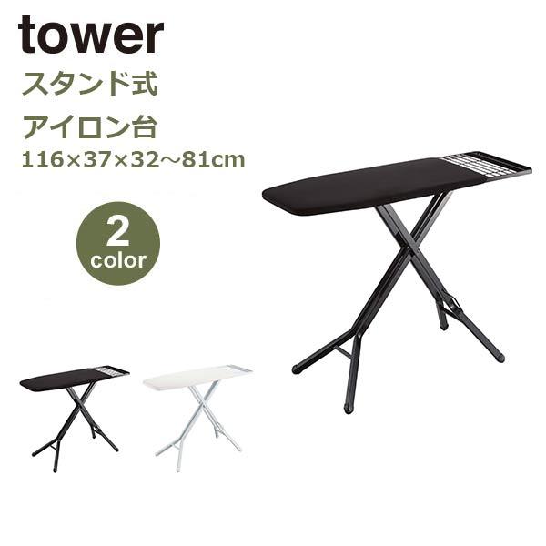 スタンド式アイロン台 tower | タワー アイロン台 シンプル ヴィンテージ スチール 山崎実業 アイアン 白 黒 ホワイト ブラック 773150 773151