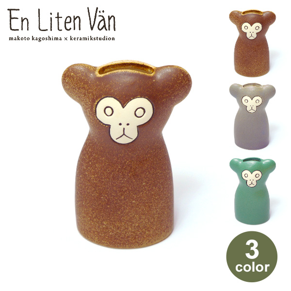 En Liten Van サル 一輪挿し ブラウン グレー グリーン 鹿児島睦 keramikstudion 花瓶 陶器 北欧 おしゃれ かわいい 置物 猿 Monkey 動物