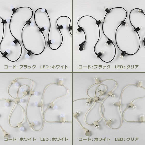 LED ストリング ライト 12球 5m インテリア 電飾 飾り コンセント 連結 防滴 ブラック ホワイト クリア おしゃれ スワン AOL-640 GG45