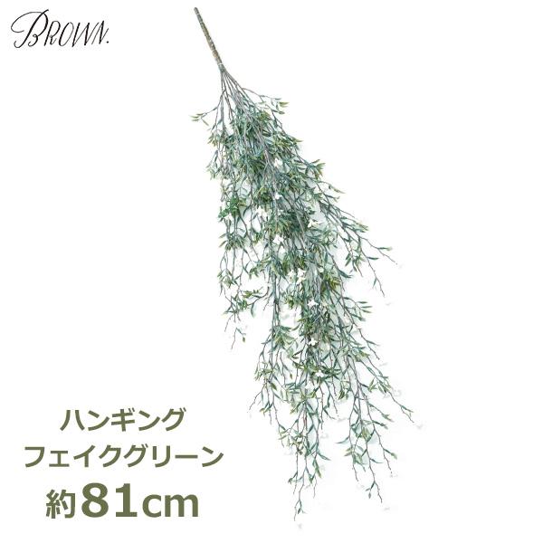 フェイクグリーン ホワイト フラワー ハンギング ブッシュ おしゃれ グリーン インテリア 吊り下げ 壁掛け 壁 リビング ディスプレイ 観葉植物 造花 白 花 Brown
