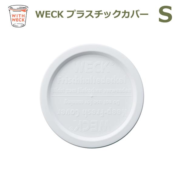 プラスチック カバー S WE 007 蓋 WECK ウェック おしゃれ キャニスター 用 メール便 対応  ふた 保存 容器 キッチン 収納 雑貨 かわいい