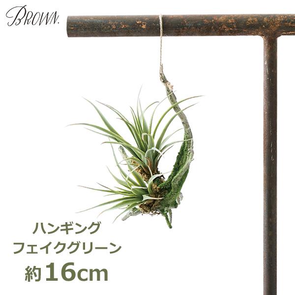フェイクグリーン チランジア 着生グリーン ハンギング おしゃれ グリーン インテリア 吊り下げ 壁掛け リビング ディスプレイ オブジェ 観葉植物 植物 Brown