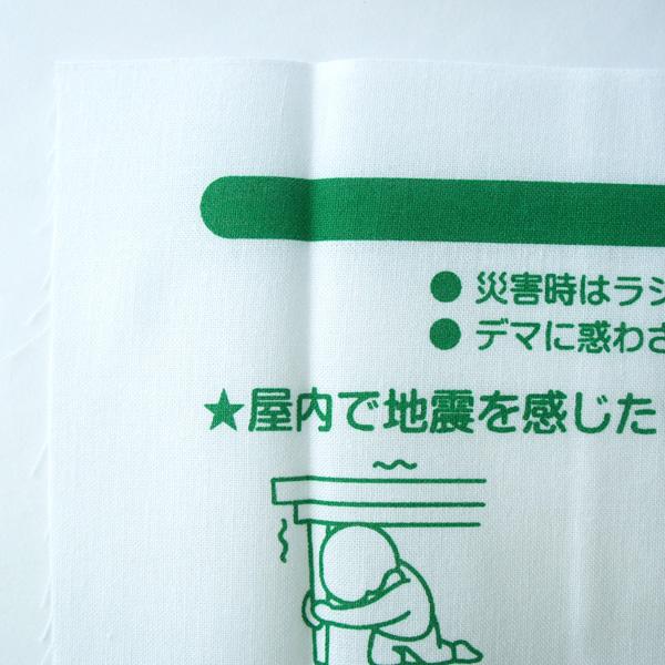 こしぇる工房 防災拭い 手ぬぐい 地震編 メール便 対応 オリジナル 手拭い ギフト 防災 対策 災害