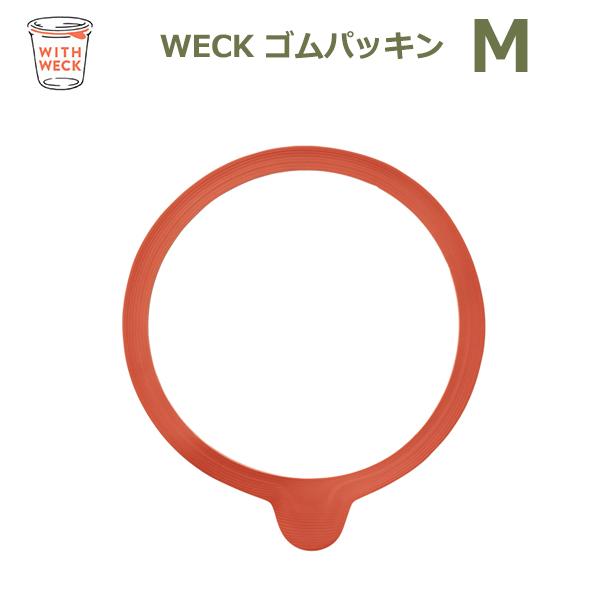 ゴムパッキン M サイズ WE-002 WECK ウェック キャニスター 用  メール便 対応 ゴム パッキン 保存容器 関連パーツ キッチン 用品 雑貨