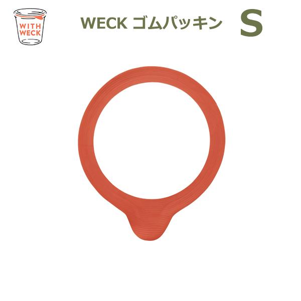 ゴムパッキン S サイズ  WE-003 WECK ウェック キャニスター 用  メール便 対応 ゴム パッキン 保存容器 関連パーツ キッチン 用品 雑貨