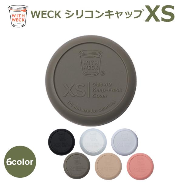 シリコン キャップ XS WECK ウェック SILICONE  CAP   蓋 密封 ブラック クリア ホワイト ベージュ オリーブ グレー ローズ 黒 白 透明 茶 緑 赤 ピンク