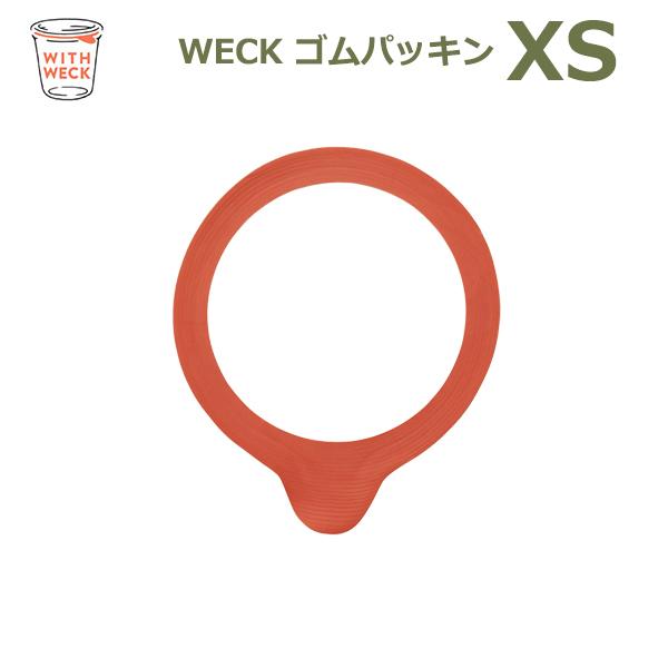 ゴムパッキン XS サイズ WE-025 WECK ウェック キャニスター 用 メール便 対応 ゴム パッキン