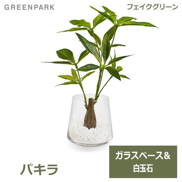 フェイクグリーンパキラ 卓上 造花 観葉植物 テーブルグリーン ガラス トラペゾイド GREENPARK インテリア おしゃれ 人口 アレンジメント PRGR-1017 人気