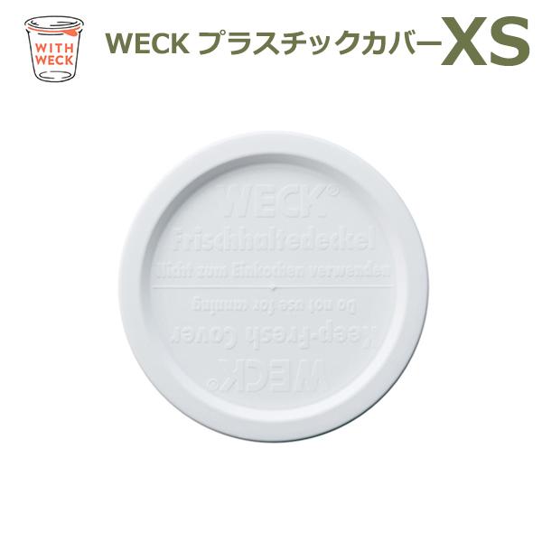 プラスチック カバー XS WE 026 蓋 WECK ウェック おしゃれ キャニスター 用 メール便 対応 ふた