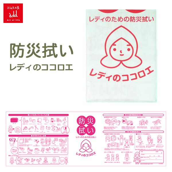 こしぇる工房 防災 拭い レディのココロエ メール便 対応 オリジナル手拭い ギフト 女性用 災害 対策