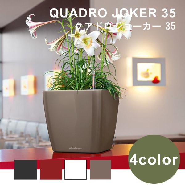 デザイン プランター 17L 自動 吸水 底面 灌水 植木鉢 カラー プラスチック ホワイト ブラック レッド ベージュ クアドロ ジョーカー 35 レチューザ プレミアム