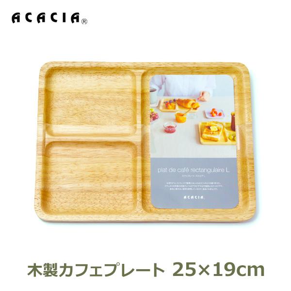 カフェ プレート 25×20cm 木製 仕切り 皿 ランチ おしゃれ 軽い アカシア Lサイズ スクエア 角型 長方形 ワンプレート ラバー ウッド トレイ 木 子供 ACACIA