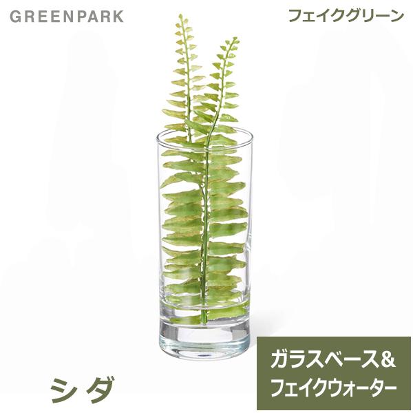 フェイクグリーン シダ ウォーターシリンダー 卓上 造花 観葉植物 テーブルグリーン GREENPARK グリーンパーク PRGR-1132 人気 人工 植物 アレンジメント ギフト