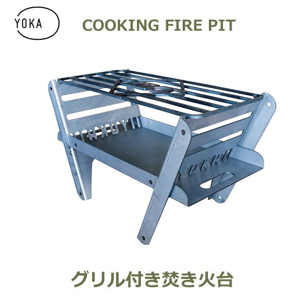 焚き火台 クッキング ファイヤー ピット COOKING FIRE PIT YOKA ヨカ グリル 組立 コンパクト ソロ 折りたたみ式