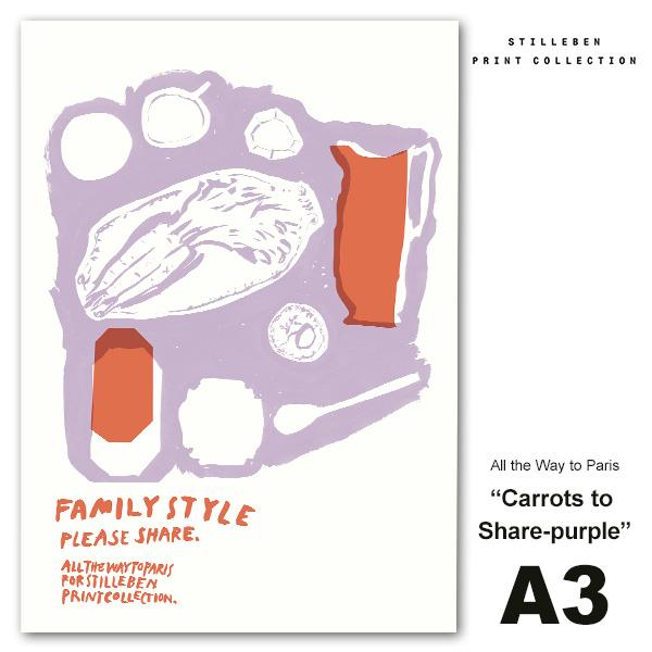 アート ポスター A3 Carrots to Share purple おしゃれ インテリア 絵画 北欧 モノトーン シンプル デザイン All the Way to Paris スティルレーベン No91