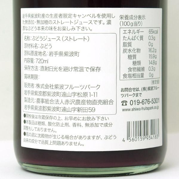 紫波町 ワイン ケーキ ×1 ぶどう ジュース ×1 セット 紫波フルーツパーク 化粧箱 ギフト 無添加 100% ストレート 岩手県産 贈り物 お中元