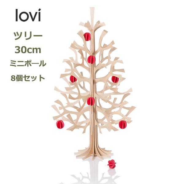 lovi モミの木 ナチュラル 30cmと ミニボール8個セット momi-no-ki クリスマスツリー オーナメント セット シンプル 北欧