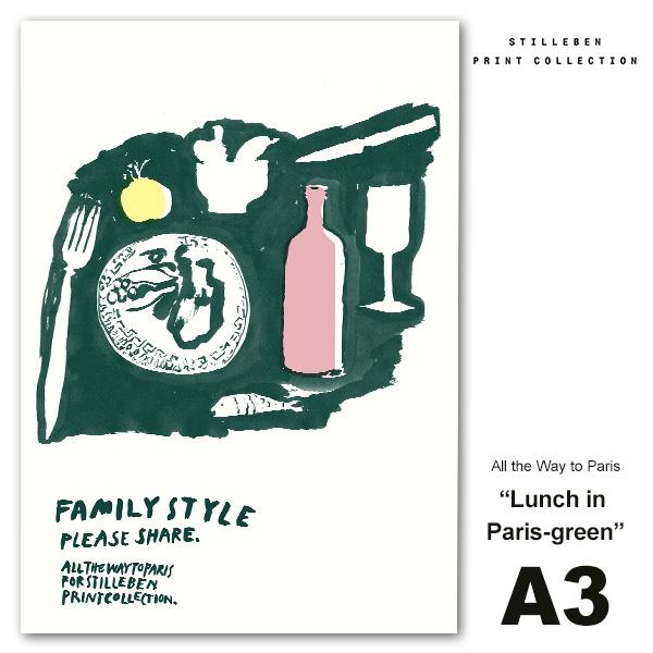 アート ポスター A3 Lunch in Paris green おしゃれ インテリア 絵画 北欧 モノトーン シンプル デザイン All the Way to Paris スティルレーベン No89