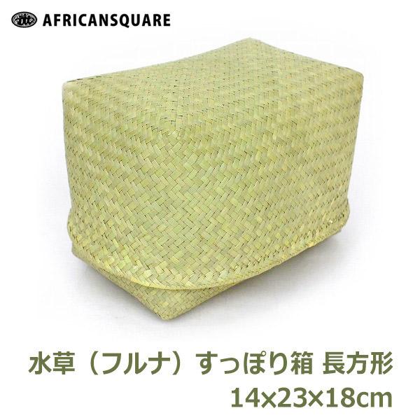 小物入れ カゴ 収納 フルナ すっぽり箱 長方形 大 おしゃれ ナチュラル 四角 アフリカンスクエア バスケット マダガスカル ラフィア フタ付き ボックス KD13113A