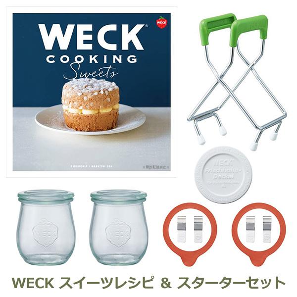 WECK スイーツ レシピ & キャニスター セット ウェック cooking パッキン クリップ ガラス 瓶 ジャム スターター 基本 初心者 はじめて