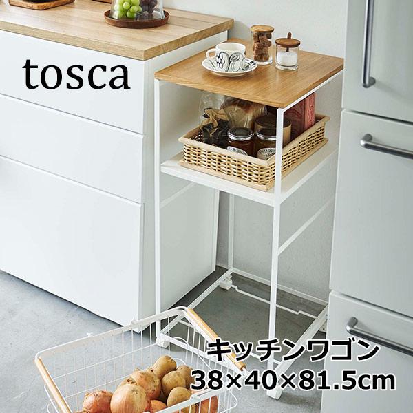 キッチンワゴン トスカ tosca ワゴン単体 キッチン 台所 収納 シンプル ナチュラル スチール 天板 山崎実業 白 ホワイト キャスター 可愛い