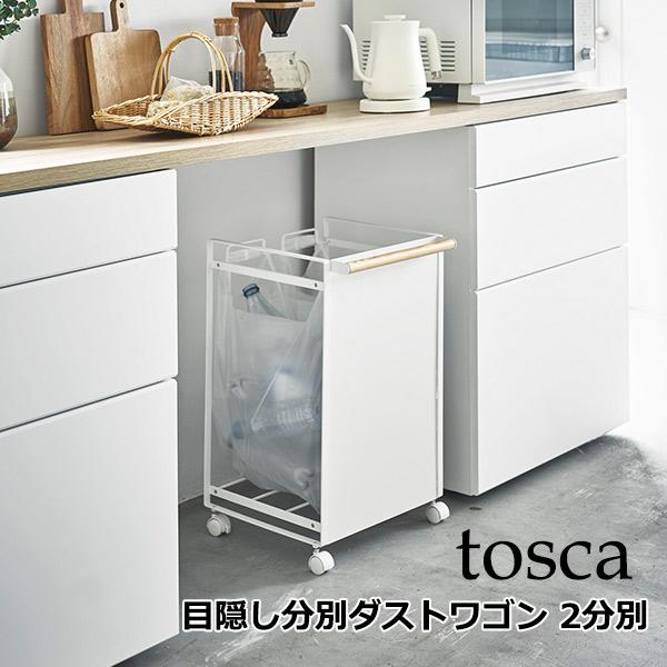 2分別 目隠し 分別 ダスト ワゴン トスカ tosca   キッチン 台所 ゴミ箱 シンプル ナチュラル スチール 天板 山崎実業 白  ホワイト キャスター 可愛い