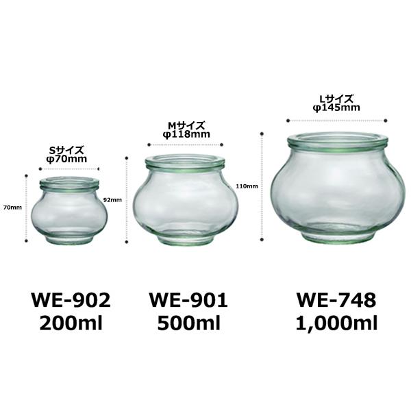 デコ シェイプ 1000 ml WE 748 フタLサイズ DECO SHAPE WECK ウェック キャニスター 保存 容器 耐熱 ガラス 密閉 保存瓶