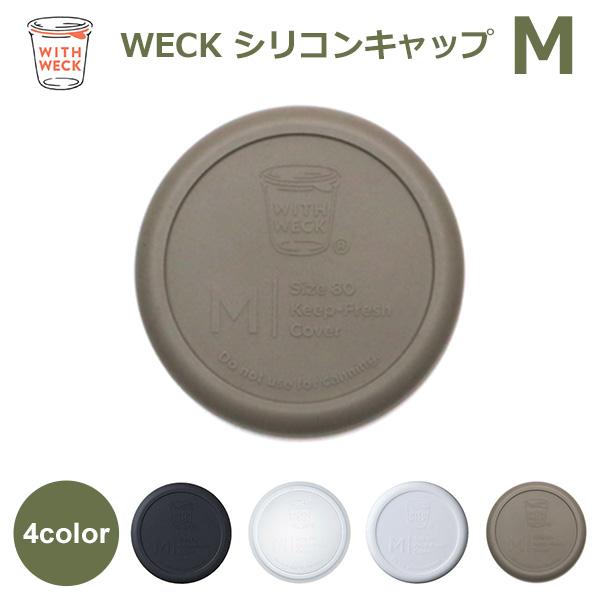 シリコン キャップ M WW-021 WECK ウェック  メール便 対応 蓋 フタ カバー  Mサイズ キャニスター 容器 保存瓶 黒 白 透明 オリーブ グレー
