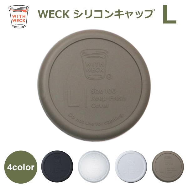シリコン キャップ L WW-022 WECK ウェック メール便 対応 蓋 フタ カバー  Lサイズ キャニスター 容器 保存瓶 黒 白 透明 オリーブ グレー