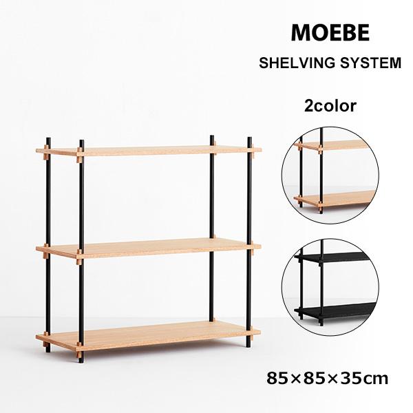 MOEBE シェルビングシステム SINGLE H85 ムーベ SHELVING SYSTEM インテリア シェルフ 木製 オープン ラック おしゃれ 棚 北欧 黒 シンプル