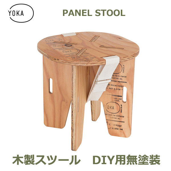 YOKA ヨカ パネル スツール  DIY用 無塗装椅子 日本製 キャンプ アウトドア レジャー コンパクト 組み立て 折りたたみ 木製
