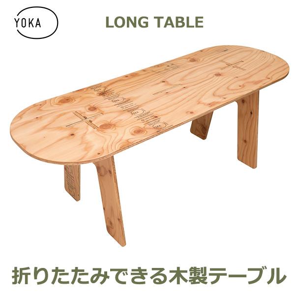 木製 折りたたみ ロング テーブル YOKA ヨカ 塗装済み 職人仕上げ 日本製 キャンプ アウトドア レジャー コンパクト 組み立て